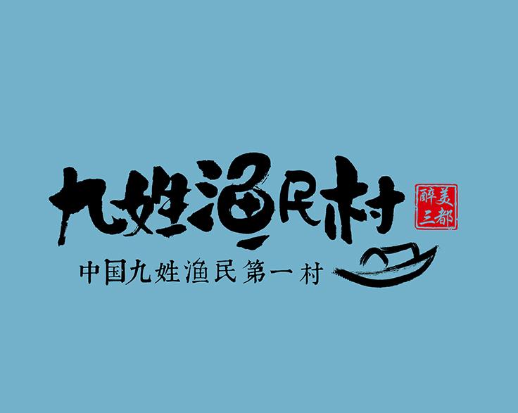 九姓渔村卡通形象设计